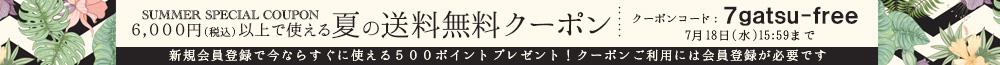 7/18までクーポン