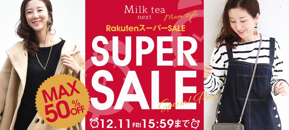 マタニティ/授乳服&レディースアイテムが限定価格に!3/3(火)15:59まで TIME SALE