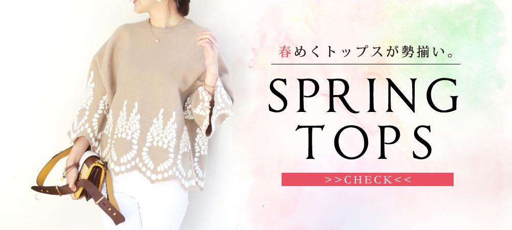 春トップス