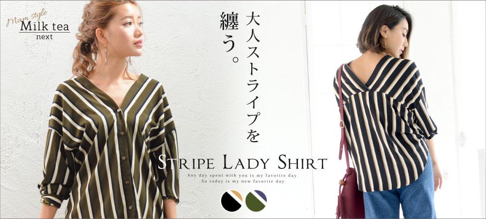 ストライプレディシャツ